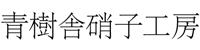 青樹舎硝子工房 Logo