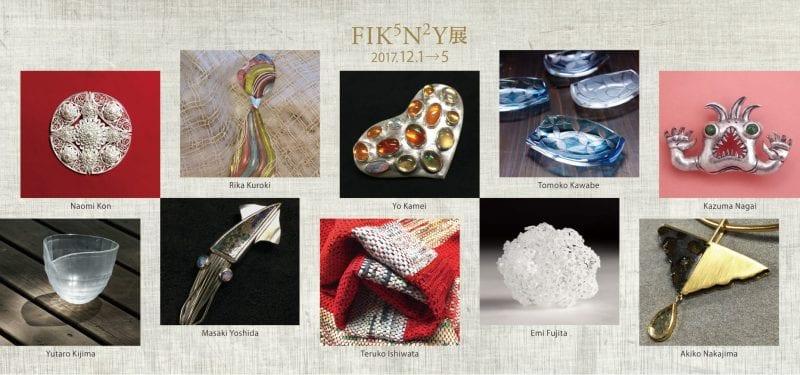 FIK5N2Y展イメージ